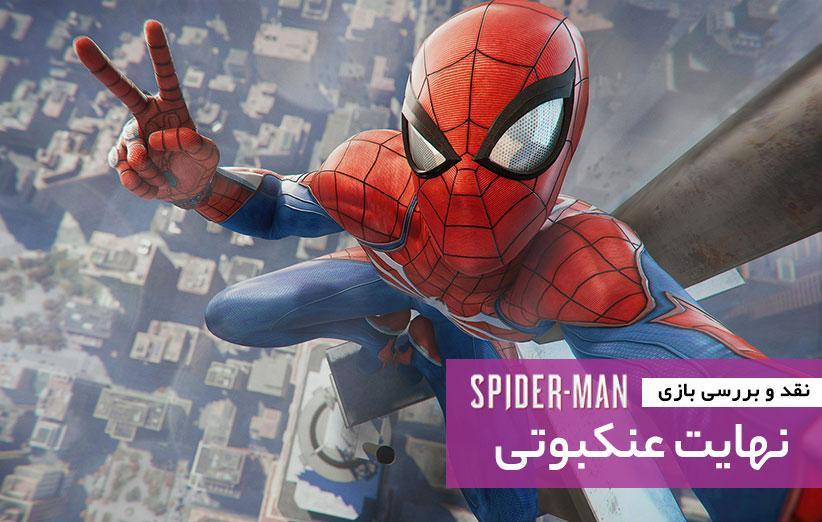 نهایت عنکبوتی (نقد و آنالیز Spider-Man)