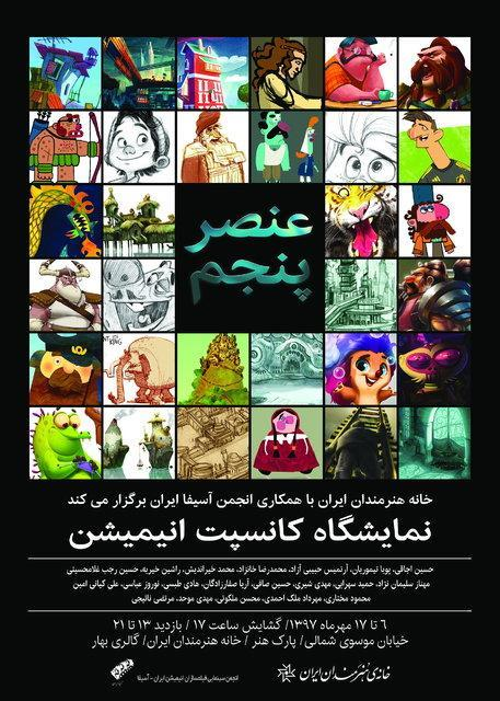 نمایشگاه گروهی کانسپت انیمیشن