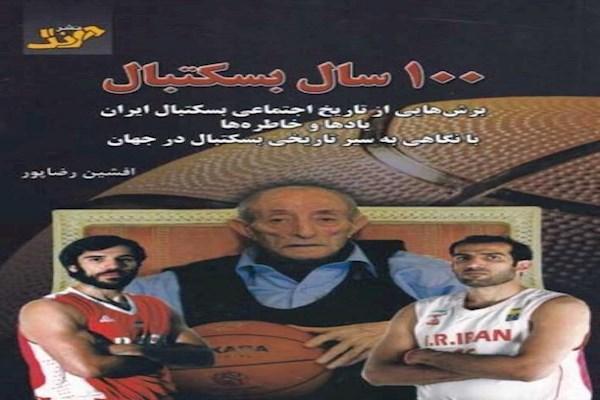 100 سال بسکتبال، برشی از تاریخ بسکتبال ایران
