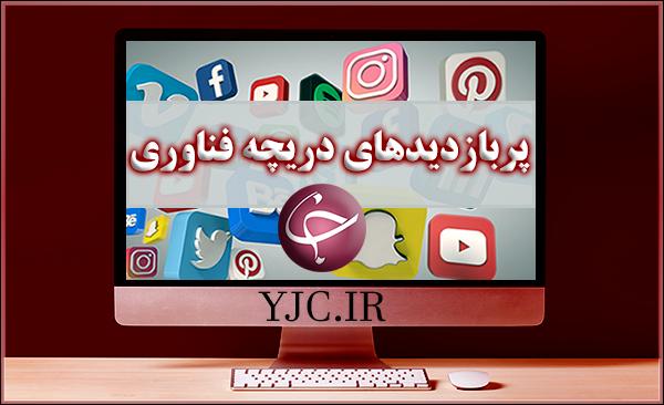 معرفی خودروی جدید برند کاپرا؛ قیمت روز گوشی موبایل در 14 اسفند؛ جزئیات ارتقای خودروهای شرکت مرسدس بنز