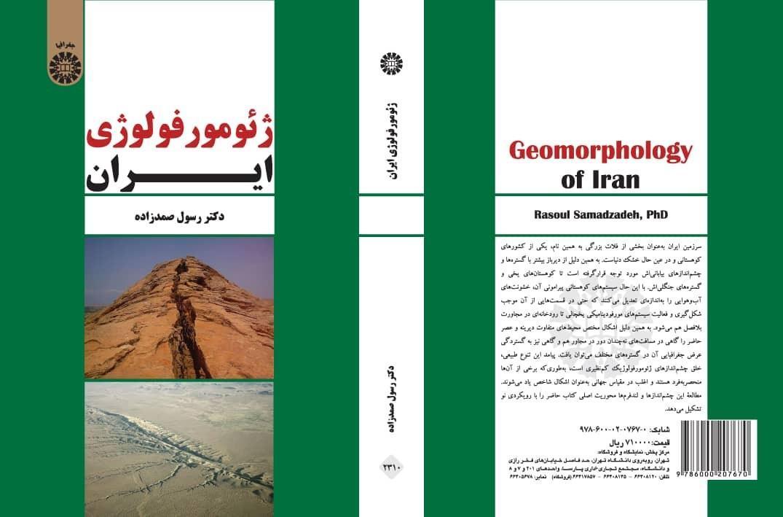 کتاب ژئومورفولوژی ایران به بازار نشر رسید
