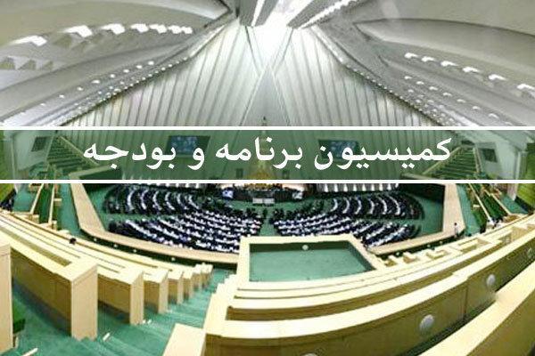 برگزاری اولین نشست غیر رسمی منتخبان کمیسیون برنامه و بودجه