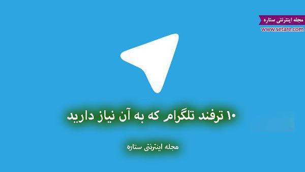 آموزش 10 ترفند تلگرام که به آن احتیاج دارید