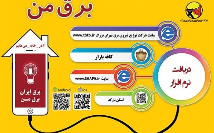 دبیرخانه الکترونیکی توزیع نیروی برق تهران راه&zwnjاندازی شد