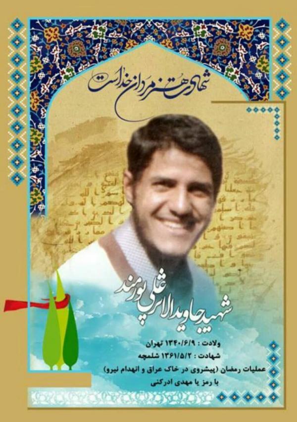 خبرنگاران شهید جاویدالاثری که در ماه شعبان اقدامات فرهنگی انجام می داد
