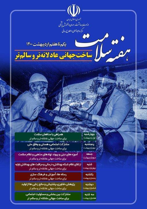 تقدیر از حافظان سلامت منطقه 3 تهران