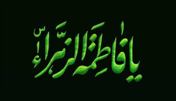 34 دوبیتی شهادت حضرت زهرا (س)؛ اشعار متفاوت و غم انگیز