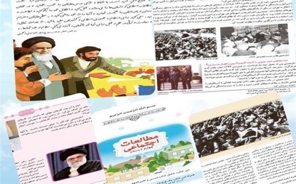 نمایشگاه مجازی محتوای مرتبط با سالگرد ارتحال امام خمینی (ره) در کتاب های درسی