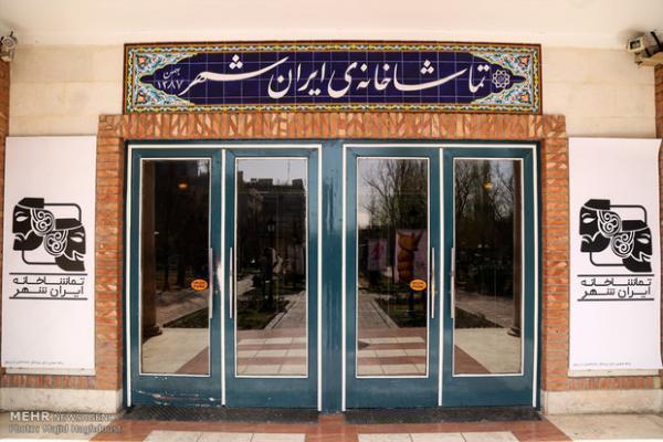 تماشاخانه ایرانشهر میزبان اجرا های تئاتر نمی گردد